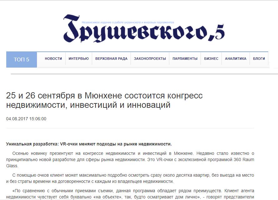 Українське видання  «Грушевского 5» розповіло про Конгресс