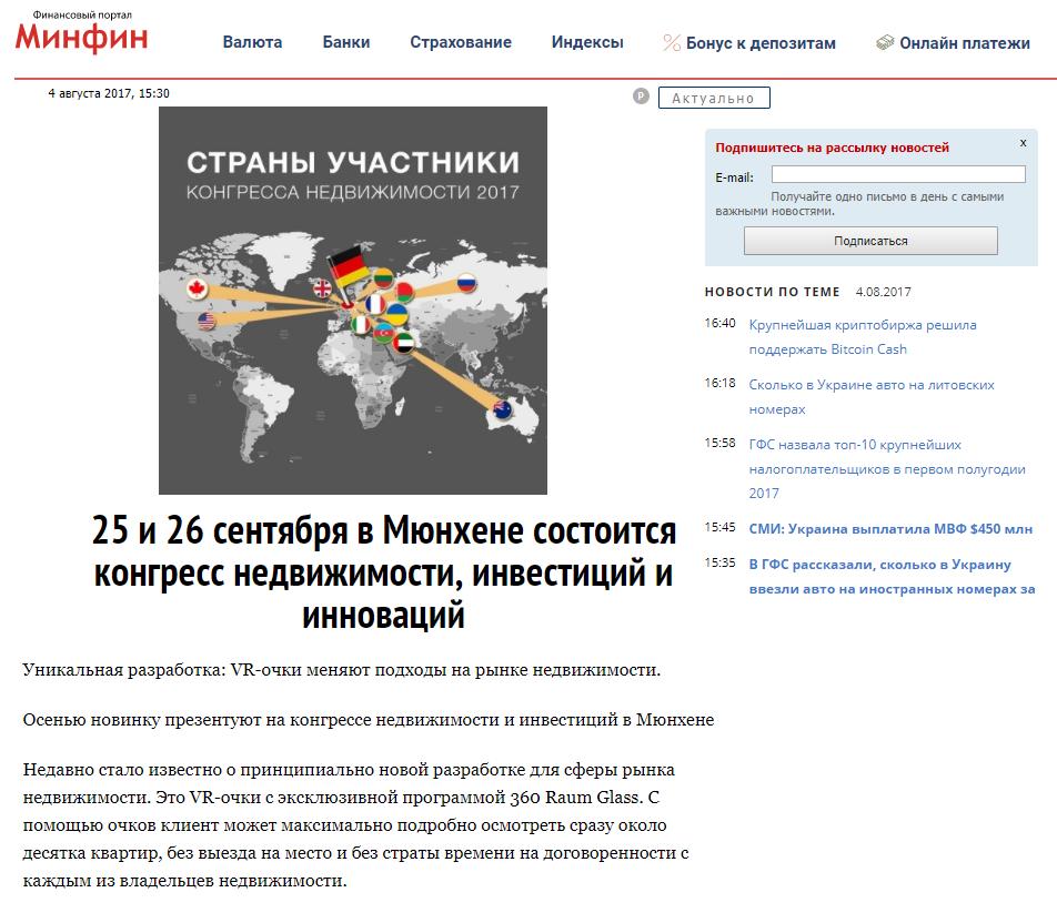 Українське видання  «Минфин» розповіло про Конгрессе