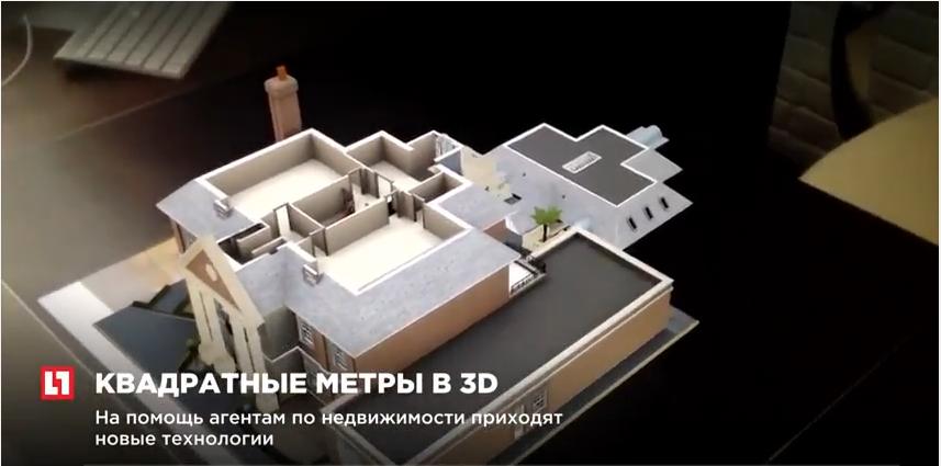 life.ru рассказал своим телезрителям о революционной программе Room Tour 360
