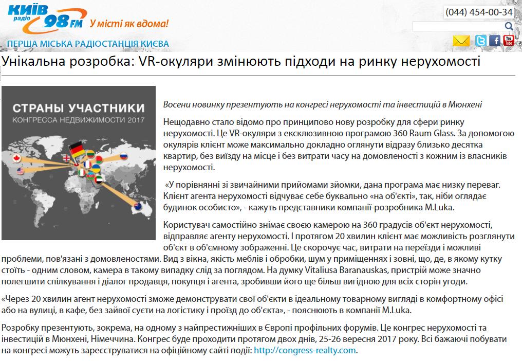 Українське видання  «Радіо Київ 98 FM» розповіло про Конгресс
