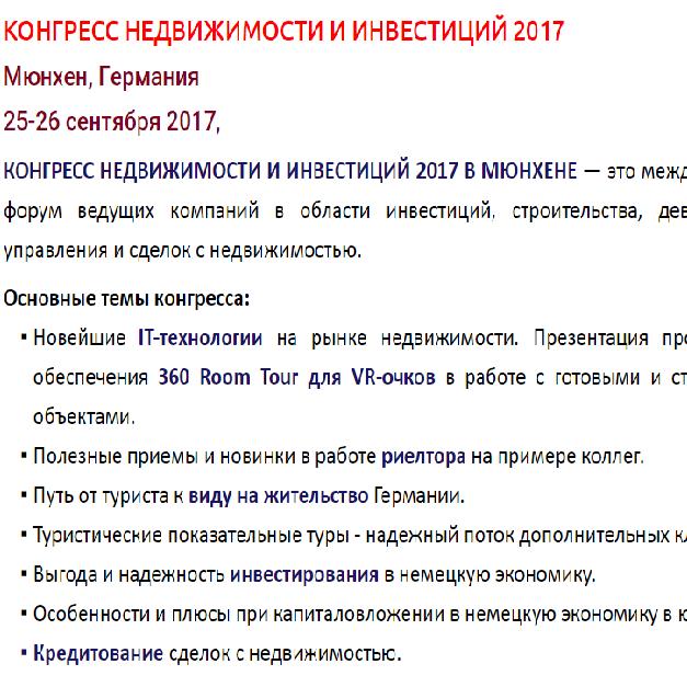 Календарь международных выставок, конференций, форумов, семинаров Iva-Mice рассказал о конгрессе