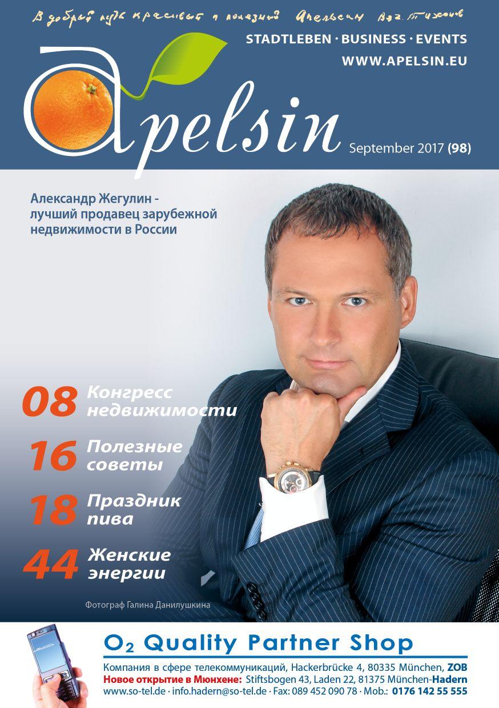 «Апельсин» рассказал своим читателям о конгрессе