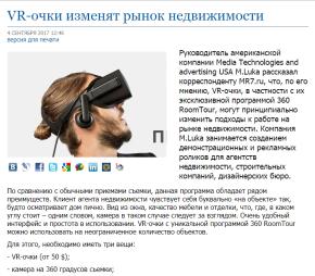 mr7.ru VR-очки изменят рынок недвижимости