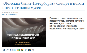 mr7.ru «Легенды Санкт-Петербурга» оживут в новом интерактивном музее