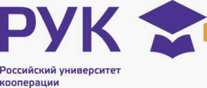 Российский Университет Коопераций